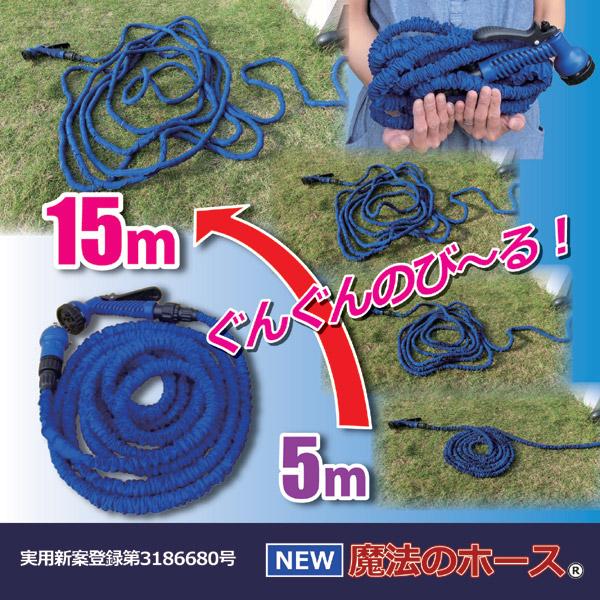 NEW魔法のホース(ホースセット) 全長最大15m 7種類散水パターン (洗車/ガーデニング/玄関回り)