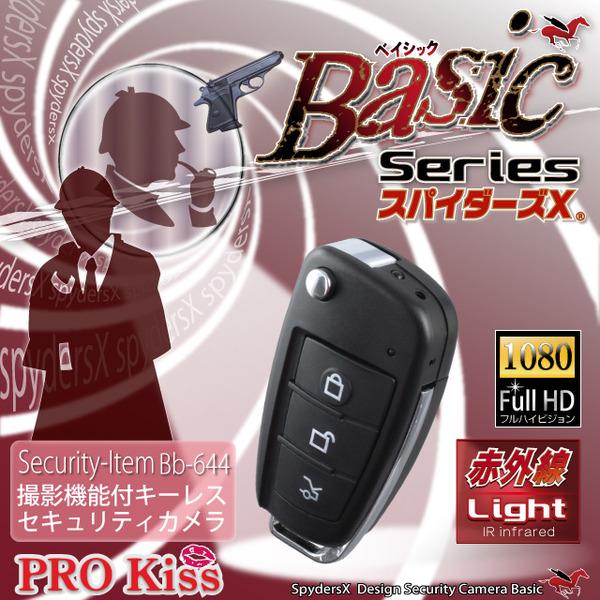 【防犯用】【超小型カメラ】【小型ビデオカメラ】キーレス型 スパイカメラ スパイダーズX Basic (Bb-644) 1080P 赤外線ライト 動体検知 外部電源