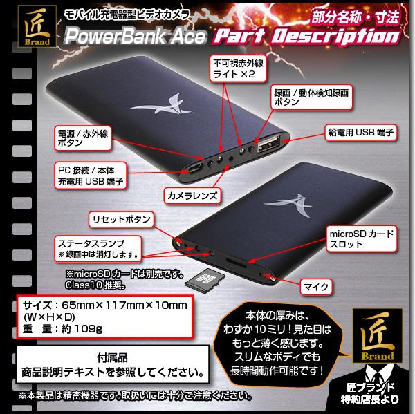 小型カメラ モバイル充電器型ビデオカメラ(匠ブランド)『PowerBank Ace』(パワーバンクエース)