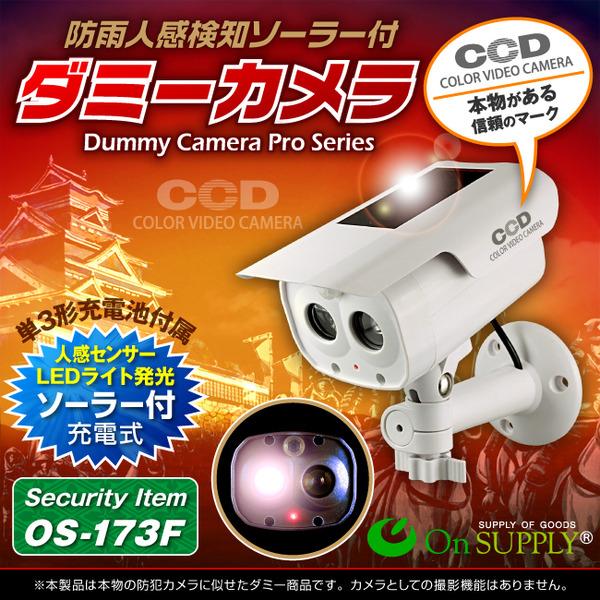 【ダミーカメラ 屋外、防犯カメラ、監視カメラ】 人感検知ソーラーバッテリー付 オンサプライ (OS-173F) アイボリー LEDライトが自動で発光 人感センサー 防雨タイプ