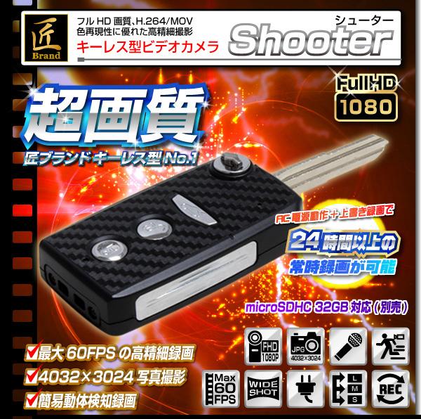 小型カメラ キーレス型ビデオカメラ(匠ブランド)『Shooter』(シューター)