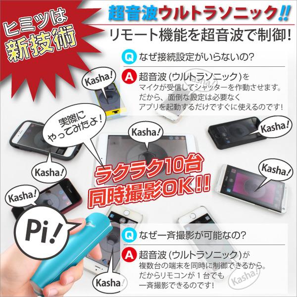 充電バッテリー搭載 超音波スマホシャッター オンロード (OL-202L) ライム 超音波 リモートシャッター 1400mAhパワーバンク iPhone Android