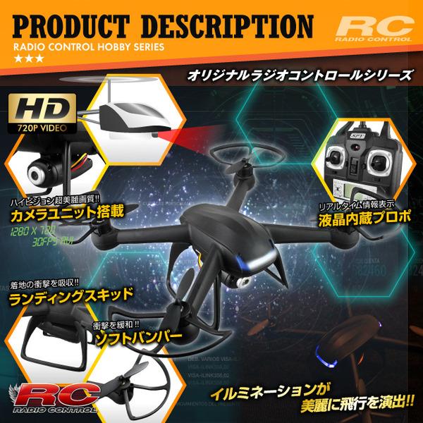 【RCオリジナルシリーズ】小型カメラ搭載ラジコン クアッドコプター ドローン 2.4GHz 4CH対応 6軸ジャイロ搭載 3Dアクション フリップ飛行『007SPY』(OA-3270) HD720P 30FPS