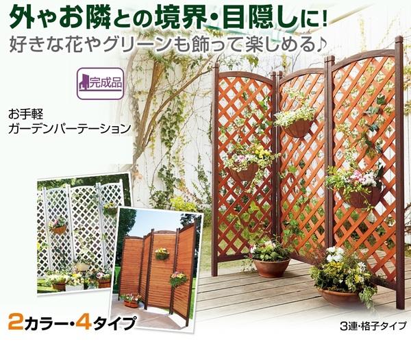 お手軽 ガーデンパーテーション(衝立) 【4:...の説明画像1