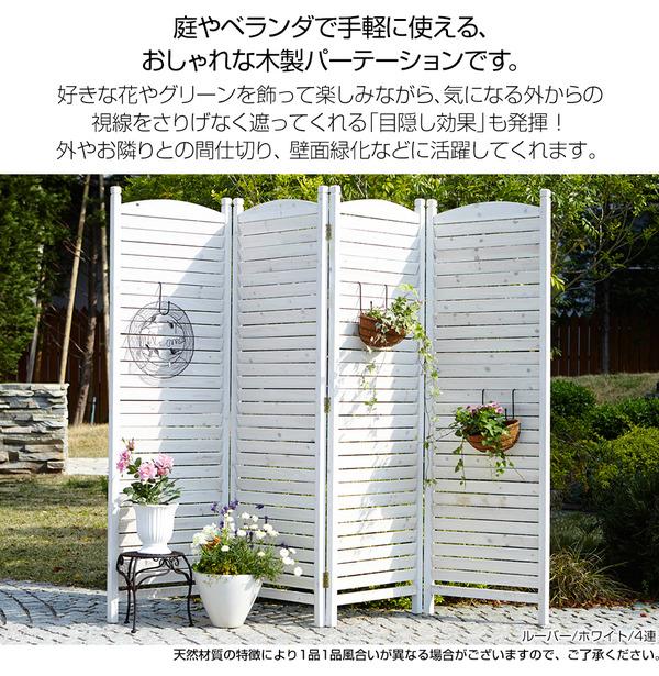 お手軽 ガーデンパーテーション(衝立) 【4:...の説明画像2