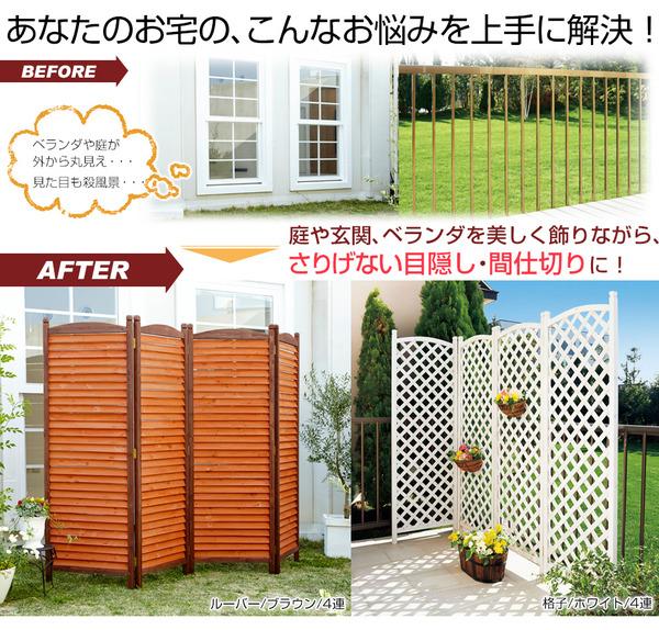お手軽 ガーデンパーテーション(衝立) 【4:...の説明画像3