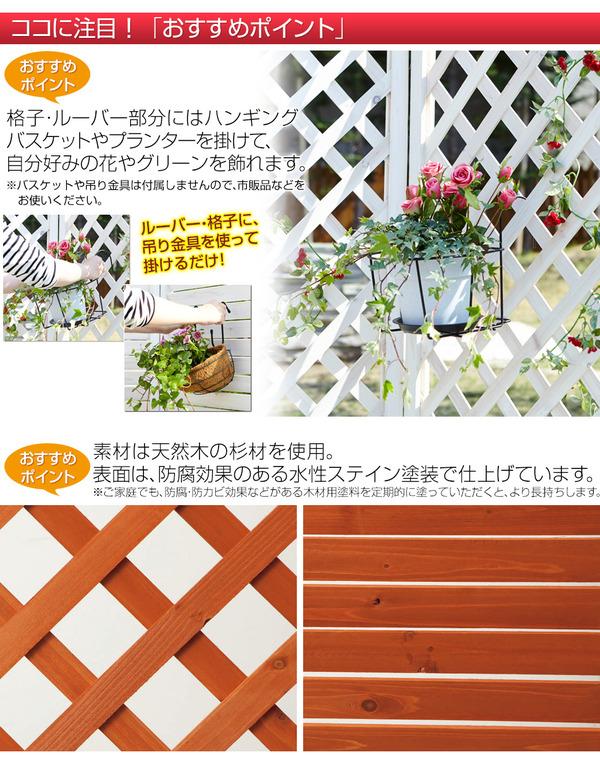 お手軽 ガーデンパーテーション(衝立) 【4:...の説明画像4