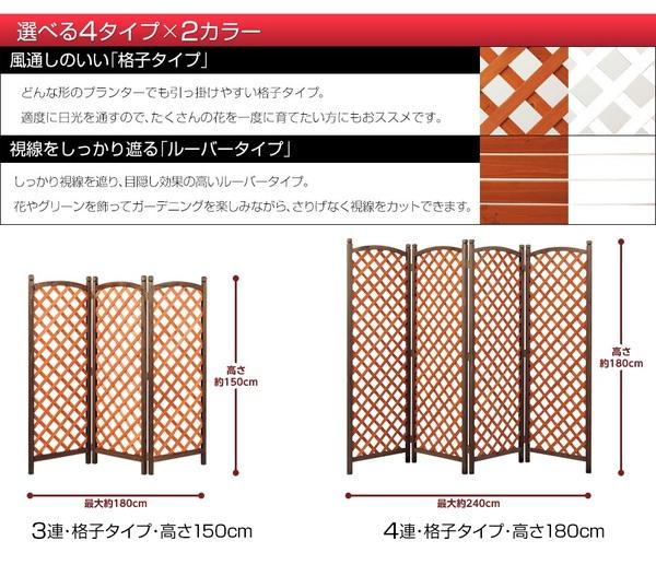 お手軽 ガーデンパーテーション(衝立) 【4:...の説明画像5