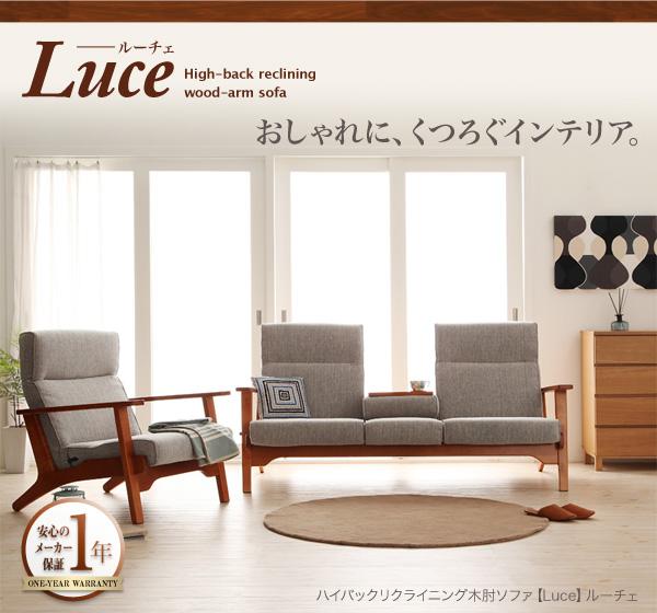 ソファー 1人掛け【Luce】グレー ハイバックリクライニング木肘ソファ【Luce】ルーチェ