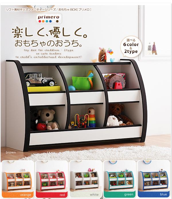 おもちゃ箱 レギュラータイプ【primero】...の説明画像1