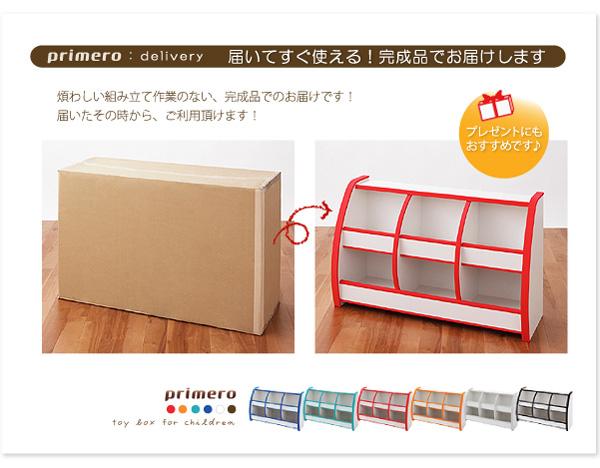 おもちゃ箱 レギュラータイプ【primero...の説明画像10