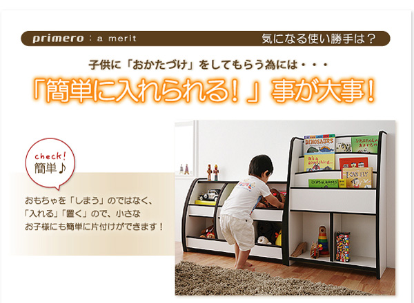 おもちゃ箱 レギュラータイプ【primero...の説明画像11
