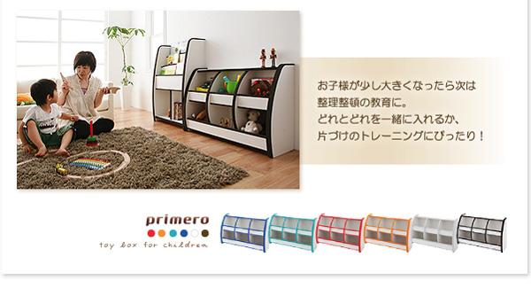 おもちゃ箱 レギュラータイプ【primero...の説明画像12