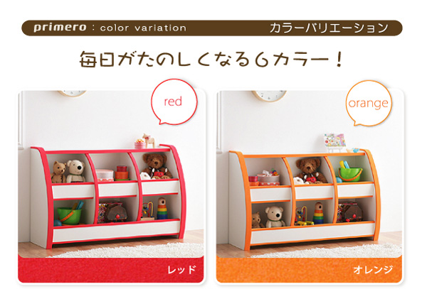 おもちゃ箱 レギュラータイプ【primero...の説明画像14