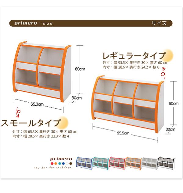 おもちゃ箱 レギュラータイプ【primero...の説明画像16