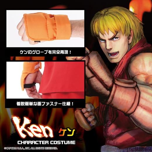 【コスプレ】ストリートファイター公式コスチューム ケン