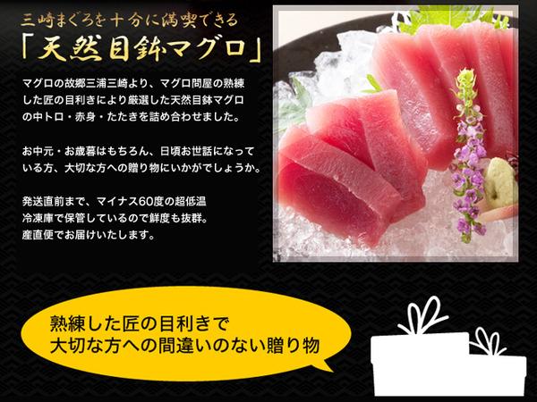 【三崎恵水産】天然目鉢まぐろ3点詰合せセット(...の説明画像2