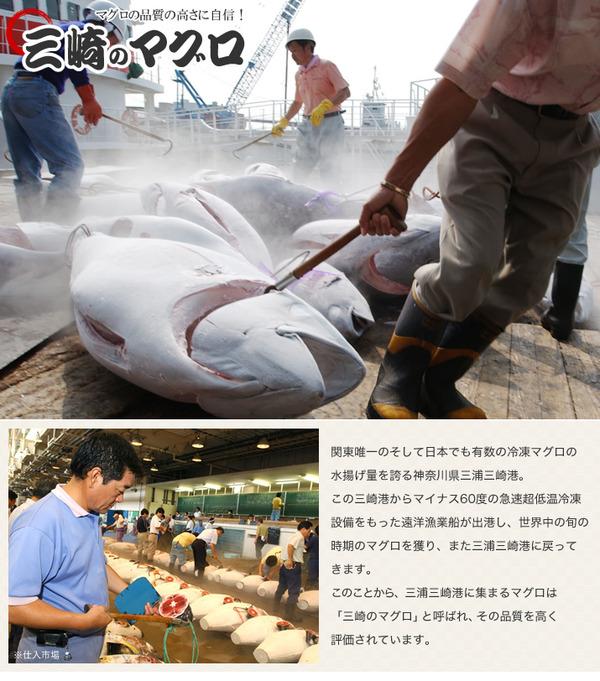 【三崎恵水産】天然目鉢まぐろ3点詰合せセット(...の説明画像3