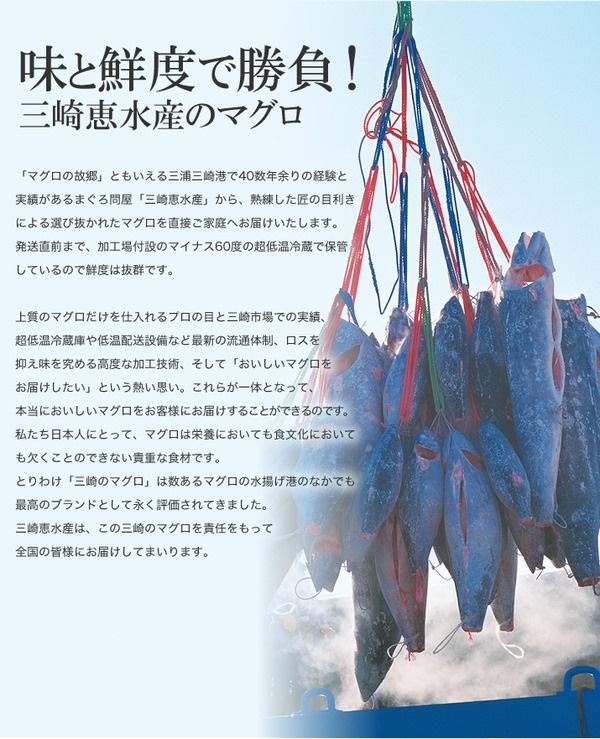 【三崎恵水産】天然目鉢まぐろ3点詰合せセット(...の説明画像5