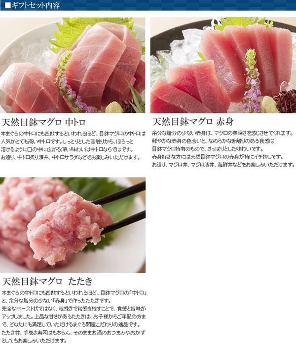 【三崎恵水産】天然目鉢まぐろ3点詰合せセット(...の説明画像7