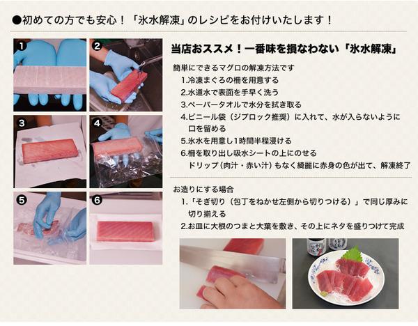 【三崎恵水産】天然目鉢まぐろ3点詰合せセット(...の説明画像8