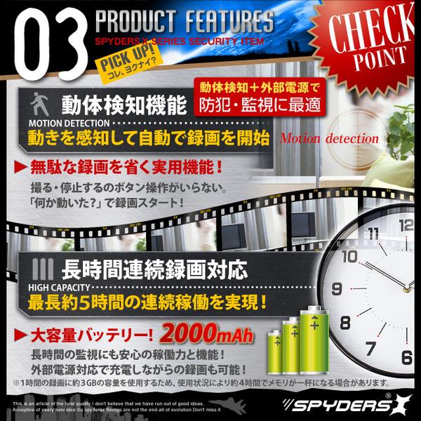 【防犯用】【超小型カメラ】【小型ビデオカメラ】 掛け時計型 スパイカメラ スパイダーズX (C-530α) 720P H.264 長時間稼働 16GB内蔵 アンサーバックリモコン