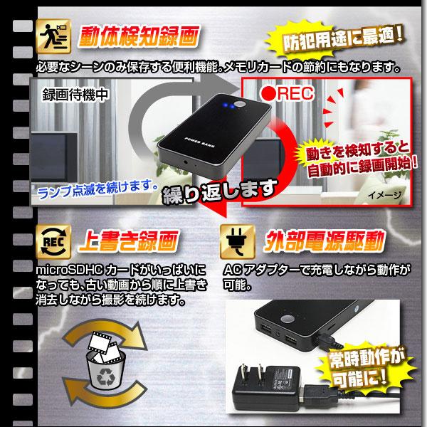小型カメラ モバイル充電器型ビデオカメラ(匠ブランド)『Hi-Voltage』(ハイボルテージ)