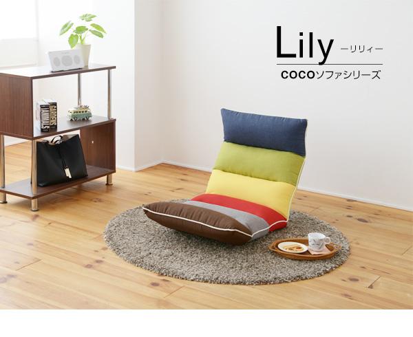 COCOソファシリーズ ハイバックフロアチェア(座椅子) Lily YAO-0007-PWMC