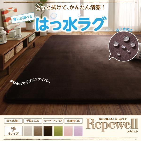 ラグマット【Repewell】200×300c...の説明画像1