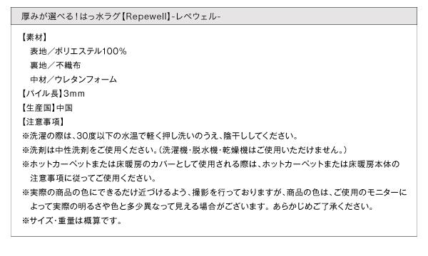 ラグマット【Repewell】200×300...の説明画像18