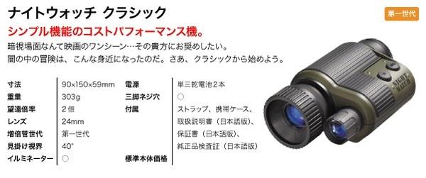 単眼鏡型 暗視スコープ(ナイトビジョン) アーマサイト スパーク