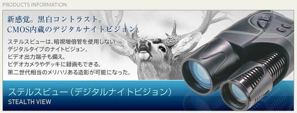 デジタルナイトビジョン(暗視スコープ) ブッシュネル【日本正規品】 ステルスビュー2