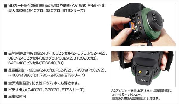 サーマル暗視スコープ(ナイトビジョン) 【日本正規品】 フリアースカウトBTS320プロ+QD65レンズ