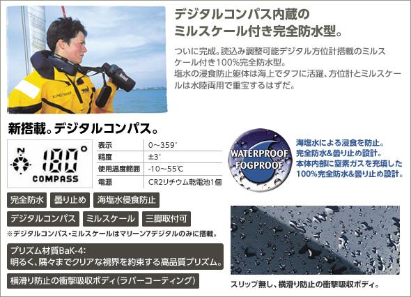 海洋双眼鏡 【7倍】 完全防水/曇り止め設計 ...の説明画像4