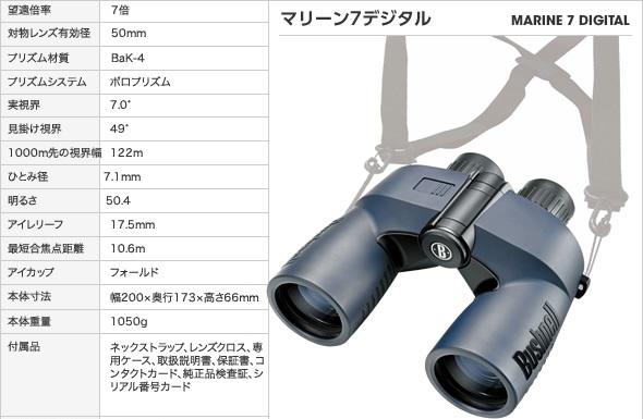 海洋双眼鏡 【7倍】 完全防水/曇り止め設計 ...の説明画像6