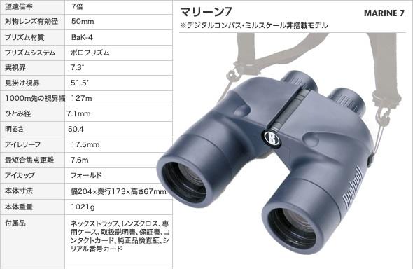 海洋双眼鏡 【7倍】 完全防水/曇り止め設計 ...の説明画像7