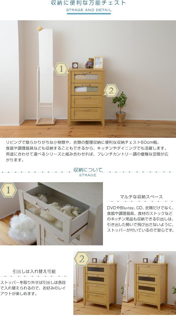 チェスト/タンス 【ホワイト 幅59.5cm】...の説明画像4