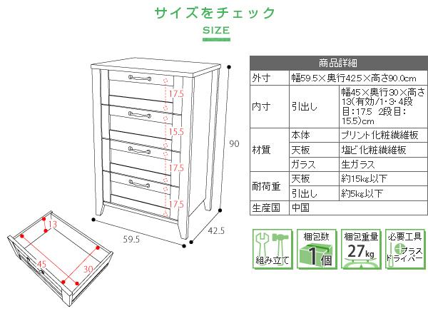 チェスト/タンス 【ホワイト 幅59.5cm...の説明画像11