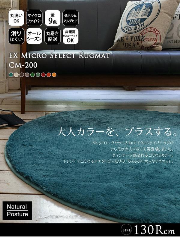 EXマイクロセレクトラグマットCM200 直径130cm (TOS) マルサラ