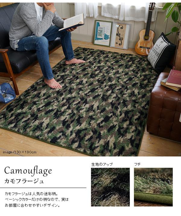 ファブリックラグマットFL901 130×190cm (TOS) カモフラージュ