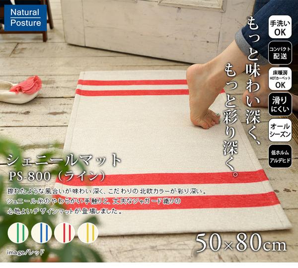 シェニール織 デザインラインラグマットPS800 50×80cm (TOS) グリーン 玄関マット 室内/屋内用