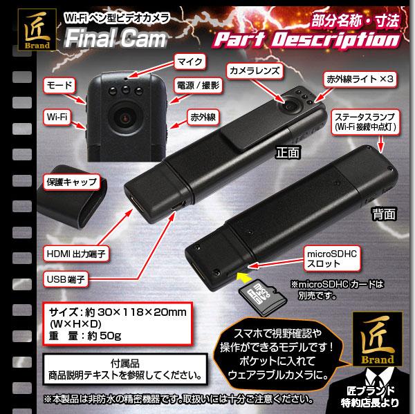 WiFiペン型ビデオカメラ(匠ブランド)『Final Cam』(ファイナルカム) - 商品画像