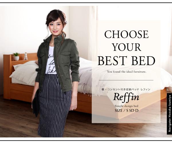収納ベッド シングル Reffin 羊毛入りデュラテクノマットレス付き チェリーナチュラル 棚・コンセント付き収納ベッド Reffin レフィン