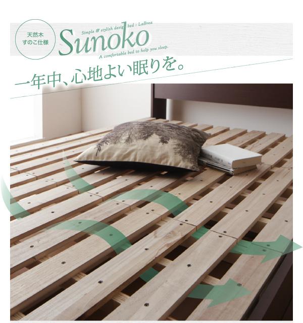 すのこベッド シングル LaBrea 羊毛入りデュラテクノマットレス付き ダークブラウン 棚・コンセント付き収納すのこベッド LaBrea ラブレア