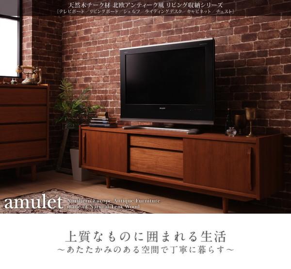 シェルフ【amulet】天然木チーク材北欧アンティーク風リビング収納シリーズ【amulet】アミュレット