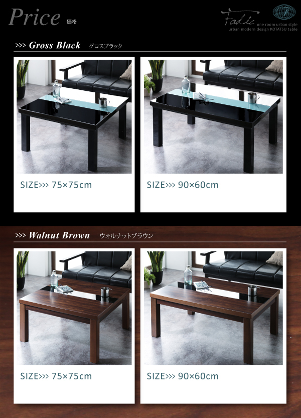 【単品】こたつテーブル 正方形(75×75cm)【Fadic】ウォルナットブラウン アーバンモダンデザインこたつテーブル【Fadic】ファディック