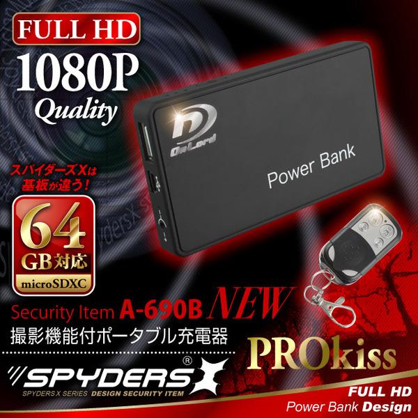 【超小型カメラ】【小型ビデオカメラ】充電器型カメラ ポータブルバッテリー スパイカメラ スパイダーズX (A-690B) 充電器型 小型カメラ 防犯カメラ 小型ビデオカメラ 1080P 簡単撮影 長時間録画 64GB対応