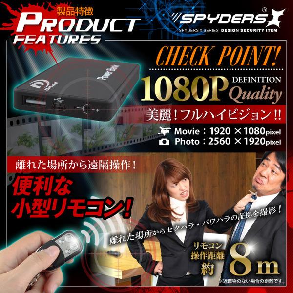 超小型カメラ 小型ビデオカメラ 充電器型カメラ ポータブルバッテリー スパイカメラ スパイダーズX (A-690B) 充電器型 小型カメラ 防犯カメラ 小型ビデオカメラ 1080P 簡単撮影 長時間録画 64GB対応