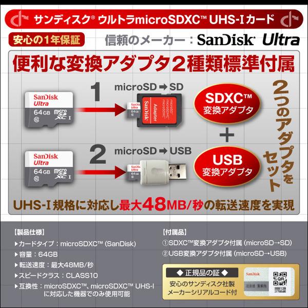 【防犯用】【小型カメラ向け】 SanDiskウルトラmicroSDXCカード64GB、UHS-Iカード/Class10対応 (OS-147) SD/USB変換アダプタ付 【スパイダーズX認定】