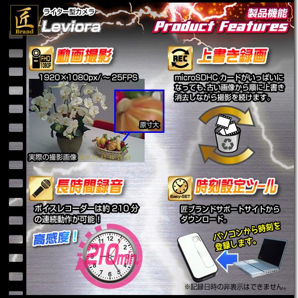 【小型カメラ】ライター型ビデオカメラ(匠ブランド)『Leviora』(レビオラ)